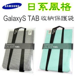 【原廠出品 】Samsung Galaxys TAB/P1000/P1010/P3100/P6200 7吋平板電腦 原廠收納型保護套☆特殊布料材質☆日系風格