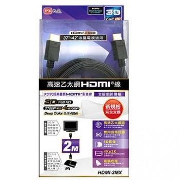 【PC-BOX】大通高速乙太網HDMI線2米(HDMI-2MX)