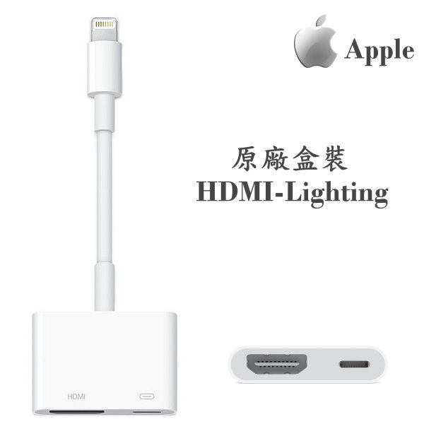 【Apple原廠盒裝】APPLE Lightning Digital AV 轉接器 高畫質 HDMI 輸出 iPhone 5/5S/5C/ iPod Touch 5/ iPod Nano 7/iPad 4
