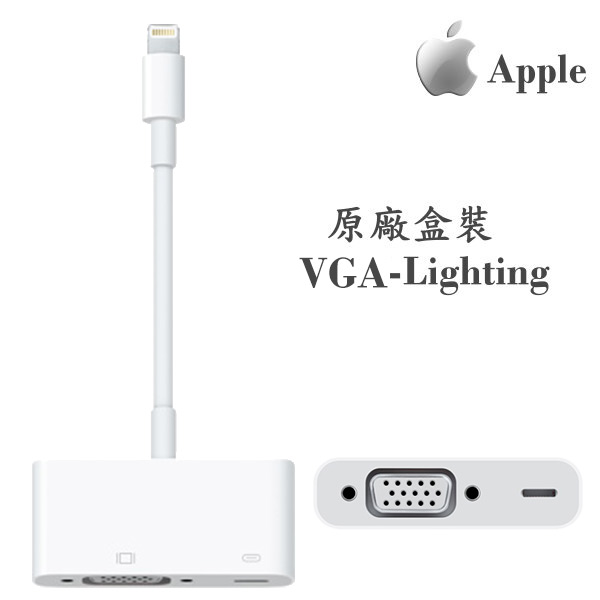 【Apple原廠盒裝】APPLE Lightning Digital AV 轉接器 高畫質VGA 輸出 iPhone 5/5S/5C/ iPod Touch 5/ iPod Nano 7/iPad 4