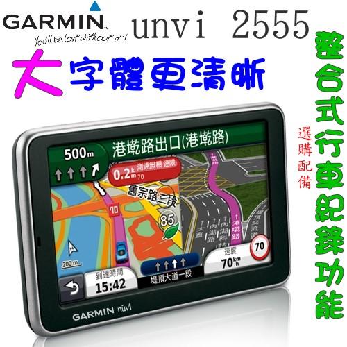 (最後出清) Garmin Nuvi 2555  全新5 吋 薄型 GPS 衛星導航機☆指定店家封館殺