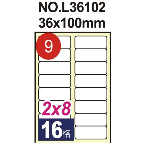 【鶴屋 電腦標籤】#09 電腦列印標籤紙/三用標籤/16格留邊/36x100mm (20張/包)