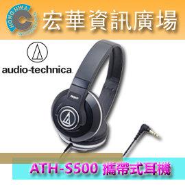 鐵三角 audio-technica ATH-S500 攜帶式耳機 (鐵三角公司貨)