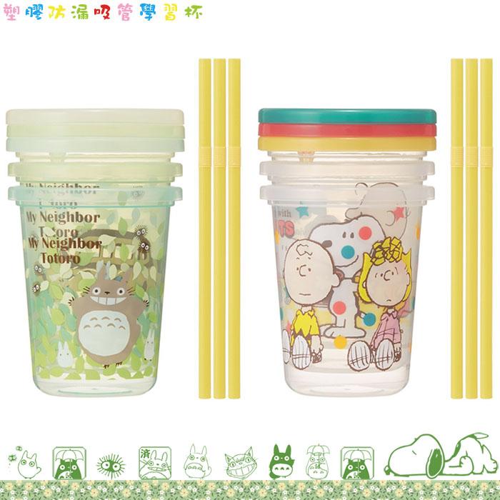 大田倉 日本進口正版 龍貓 豆豆龍 史努比 史奴比 塑膠 防漏 吸管塑膠杯 塑膠水杯 隨身杯 附吸管