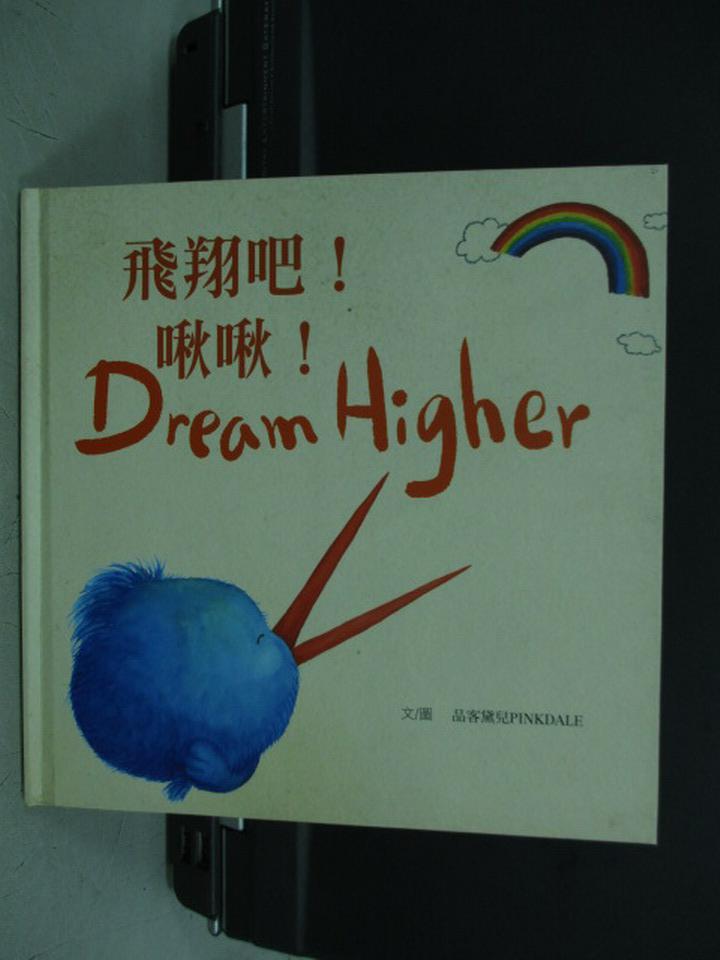 【書寶二手書T1/國中小參考書_KQK】飛翔吧!啾啾Dream High_原價350