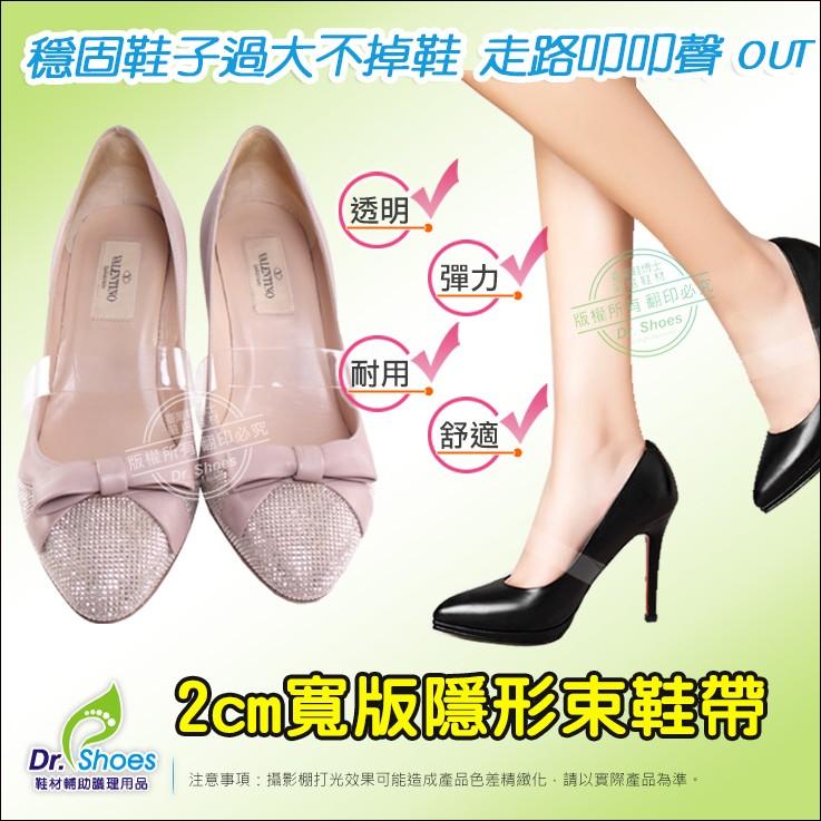 2cm寬版隱形束鞋帶 穩固鞋子鞋束帶防止掉鞋 鞋子太鬆 國標舞鞋穩固 避免高跟鞋鞋鬆叩叩聲 LaoMeDea