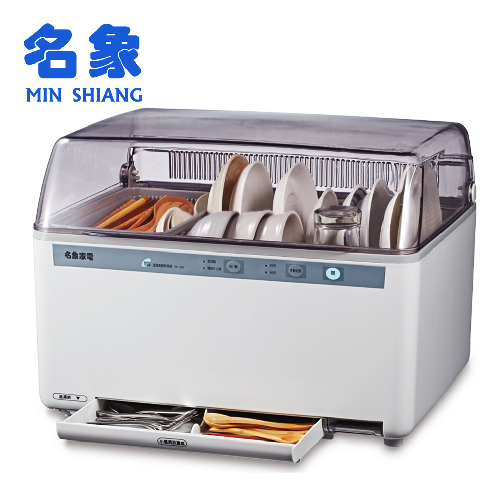 【名象】10人份微電腦烘碗機TT-737