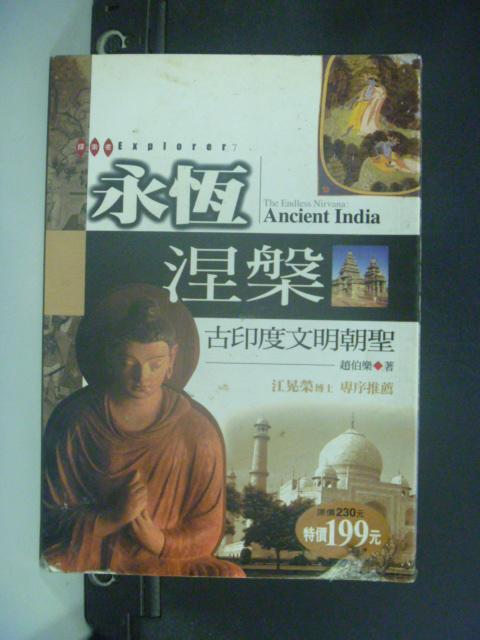 【書寶二手書T8/宗教_HMD】永恆 槃-古印度文明朝聖_趙伯樂