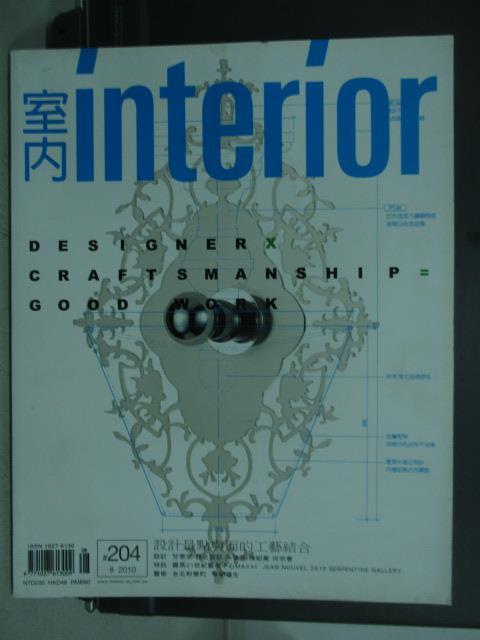 【書寶二手書T1/設計_XFA】室內Interior_204期_設計是點線面的工藝結合等
