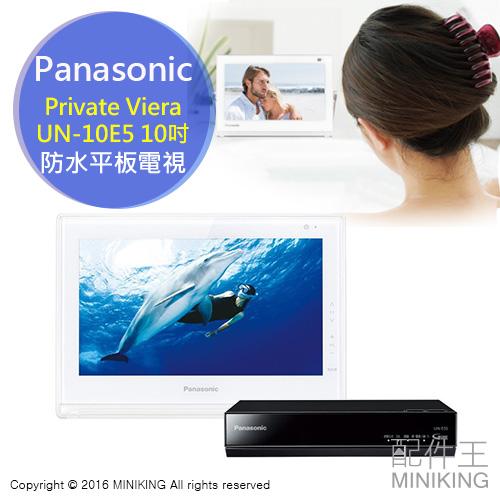 【配件王】日本代購 國際牌 Panasonic Private Viera UN-10E5 10吋 攜帶防水 平板電視