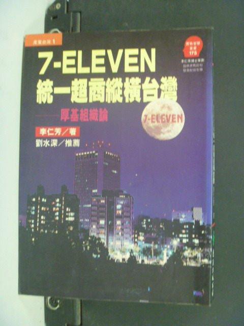 【書寶二手書T5/財經企管_NCC】7-ELEVEN統一超商縱橫台灣:厚基組織論_李仁芳