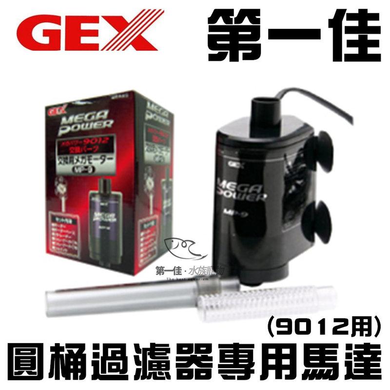 [第一佳 水族寵物] 日本GEX五味 圓桶過濾器專用馬達(9012用)