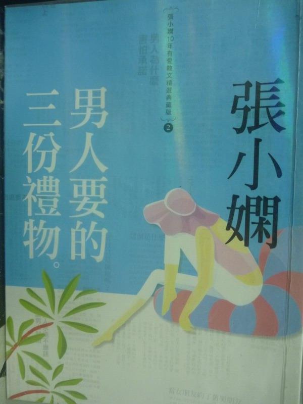 【書寶二手書T1/言情小說_GOA】男人要的三份禮物_張小嫻