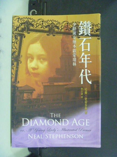 【書寶二手書T5/翻譯小說_GJJ】鑽石年代_尼爾.史帝芬森