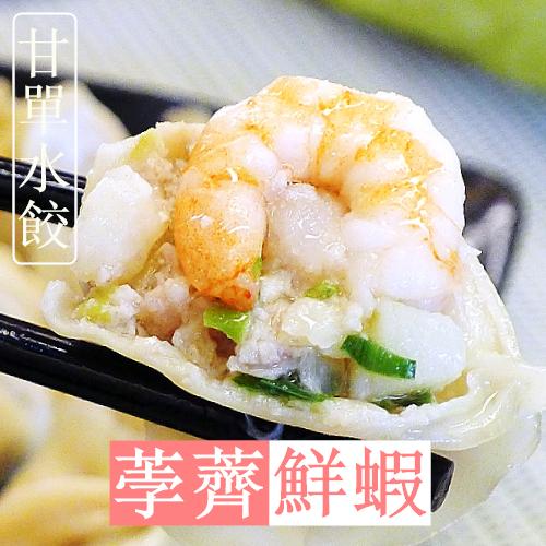 【甘單水餃】荸薺鮮蝦 - 獨家絕配 蝦鮮蔬脆 - 24顆裝