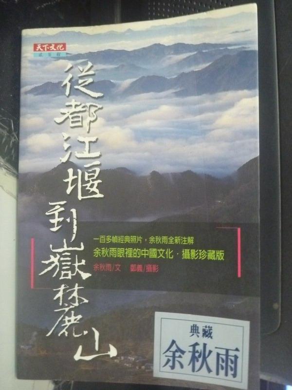 【書寶二手書T7/文學_ZDD】從都江堰到嶽麓山_余秋雨