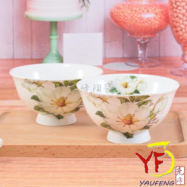 ★堯峰陶瓷★餐桌系列 骨瓷 白山茶 4.7吋飯碗 高腳碗