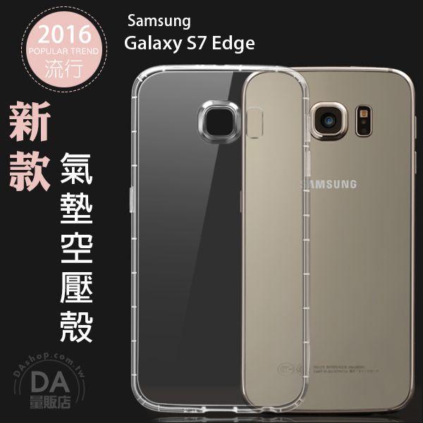 《DA量販店》三星 Samsung s7 edge 氣墊 防震 防摔 防撞 保護套 手機殼 空壓殼(W96-0057)