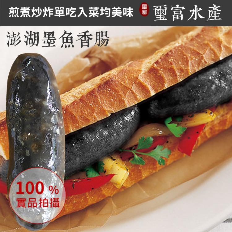 【璽富水產】澎湖墨魚香腸300g/一包