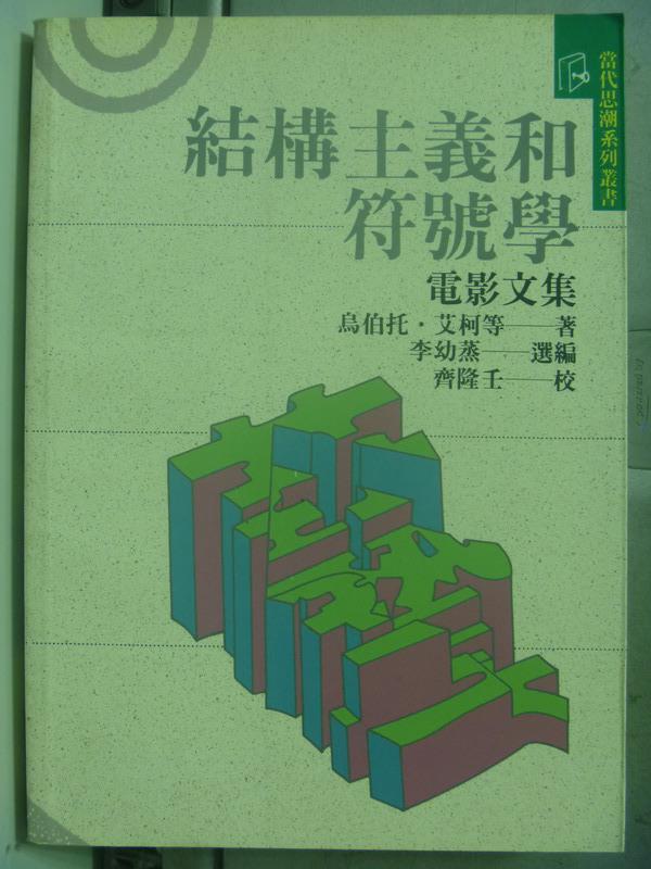【書寶二手書T6/文學_HDH】結構主義和符號學_艾柯等;譯者:李幼蒸