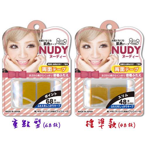 BN Nudy 天然系膚色 雙面 雙眼皮貼(重點/標準) 2款可選【巴布百貨】