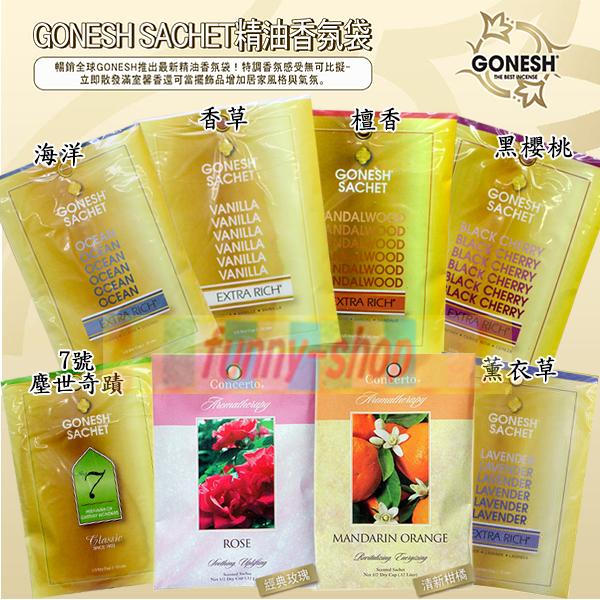 美國 GONESH 精油線香品牌 香氛包 香氛袋【巴布百貨】另有 線香 噴霧 淨香草