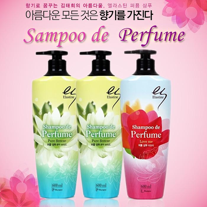 韓國 Elastine 奢華香水 洗髮精 潤髮乳  (600ml) 秋季最新!【巴布百貨】