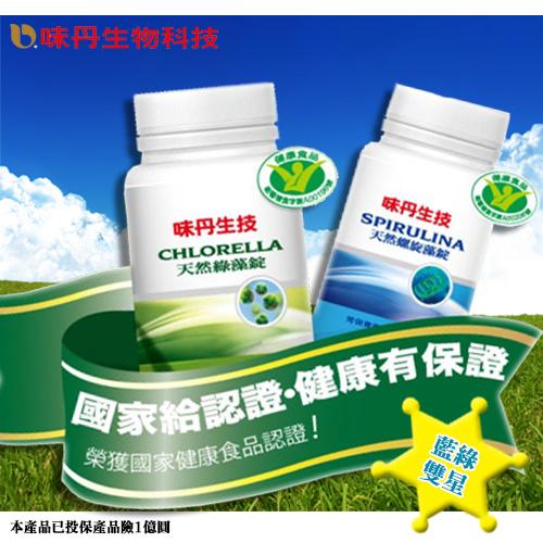 味丹 VEDAN 天然螺旋藻 + 綠藻錠 (2瓶入) 藍綠雙星特惠組!【巴布百貨】