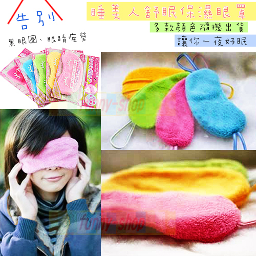【巴布百貨】日本睡美人保濕眼罩 多功能舒眠保溼眼罩 (1入)