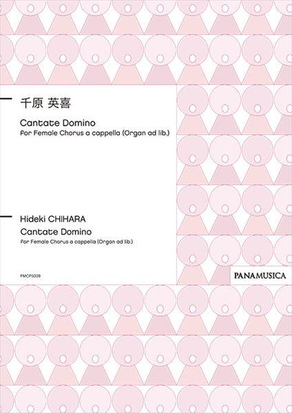 【女聲三部無伴奏合唱譜】千原英喜:「Cantate Domino」CHIHARA, Hideki : Cantate Domino for Female Chorus a cappella (Organ ad lib.) (SSA)