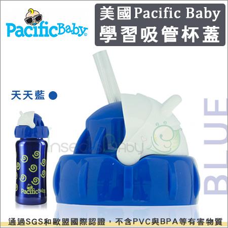 +蟲寶寶+美國【Pacific Baby】學習吸管杯蓋 (天天藍)/適用8M+寶寶學習《現+預》
