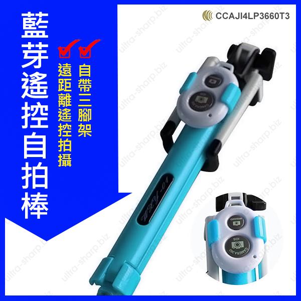 《超犀利影像》NCC認證合格 五組免運 韓國熱銷第一 第九代藍芽自拍神器+三角架 自拍器三腳架 線控自拍桿 自拍棒 手機支架
