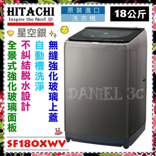 來電現價更便宜【日立家電】18公斤風乾大容量洗衣機《SF180XWV》SL星空銀 尼加拉飛瀑.自動槽洗淨