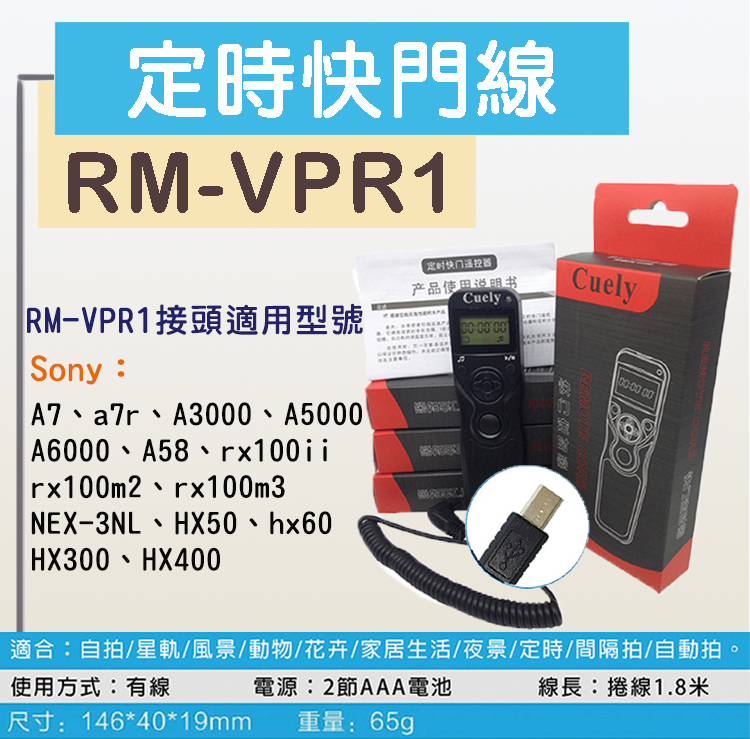 攝彩@Sony RM-VPR1 A7 A7R A6000 A6300 RX100III RM-S2定時快門線