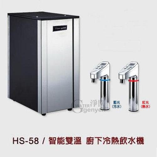 [下殺] HS-58 櫥下型冷熱飲水機-智能雙溫(搭贈新型快拆RO機)