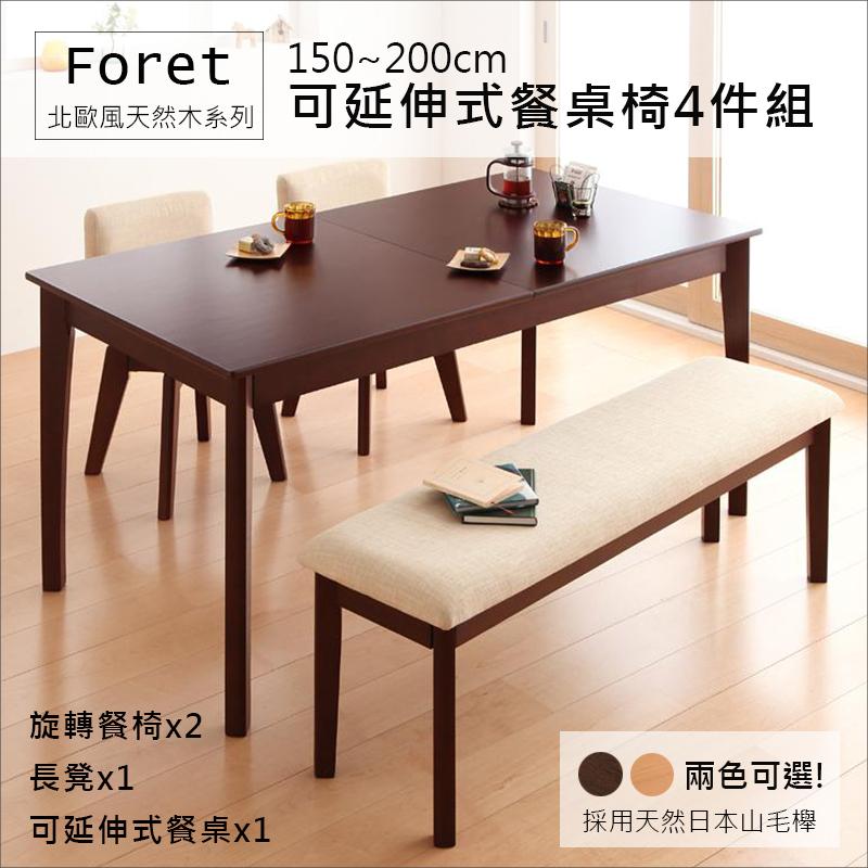 【日本林製作所】Foret北歐風天然木餐桌椅4件組(餐桌+旋轉式餐椅x2+長凳)