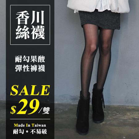 香川 耐勾果酸彈性褲襪(1雙入) 黑色/膚色 透膚絲襪 耐勾【N201448】