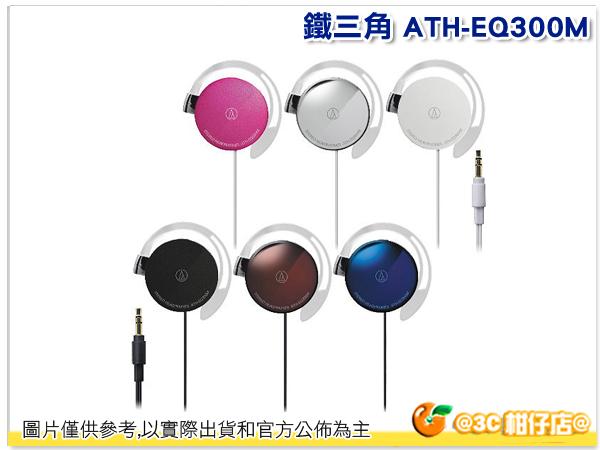 台灣鐵三角公司貨  ATH-EQ300M 輕量薄型耳掛式耳機