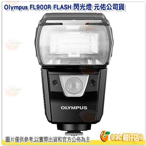 Olympus FL-900R FLASH 閃光燈 元佑公司貨 GN值58 EPL8 FL900R ISO100