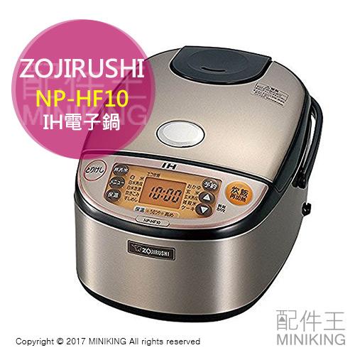 【配件王】日本代購 一年保 ZOJIRUSHI 象印 NP-HF10 IH電子鍋 電鍋 白金厚釜 6人份