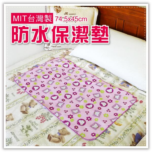 【aife life】台灣製防水保潔墊74.5x45cm-SGS認證/尿布墊/防濕尿墊/防尿墊/保潔墊/尿床墊/生理墊