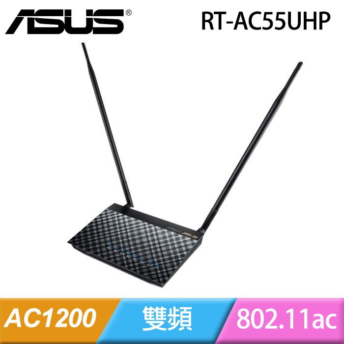 【ASUS 華碩】RT-AC55UHP 雙頻 AC1200 Gigabit 長天線分享器(黑)