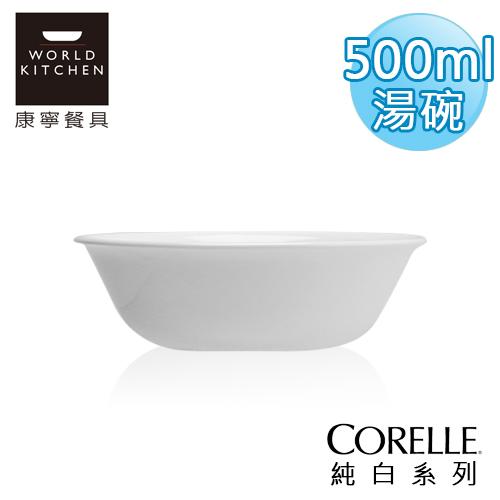 【美國康寧 CORELLE】純白500ml湯碗-418NLP
