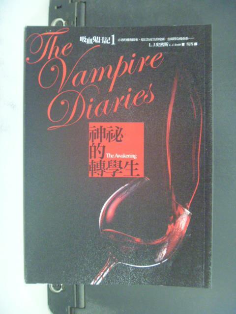 【書寶二手書T3/翻譯小說_GHE】吸血鬼日記(1)神祕的轉學生_L. J.史密斯