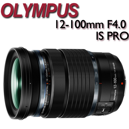 OLYMPUS M.ZUIKO DIGITAL ED 12-100mm F4.0 IS PRO 變焦 旅遊鏡【公司貨】