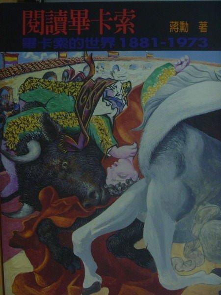【書寶二手書T6/藝術_YGC】閱讀畢卡索_畢卡索的世界1881~1973_蔣勳