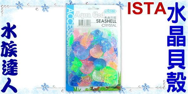 【水族達人】伊士達ISTA《水晶貝殼》*∼*美麗的水中裝飾品∼**