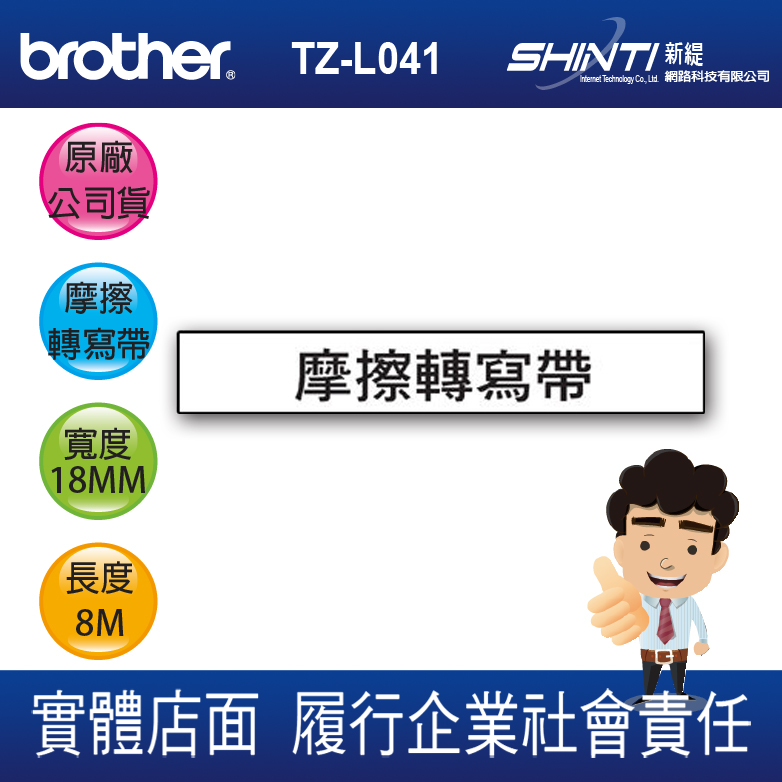 【新款搶先上市*台中現貨*公司貨】Brother 原廠盒裝18mm  磨擦轉寫標籤帶 TZ-L041  適用PT-D200/PT-2700/D200SN/E200/D200RK