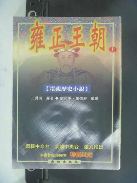 【書寶二手書T1/一般小說_ONQ】雍正王朝(上)_二月河