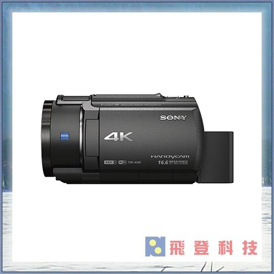 【4K攝影機】加送64G U3高速卡 FDR-AX40 4K數位攝影機 數位攝影機  20倍光學變焦 公司貨含稅開發票